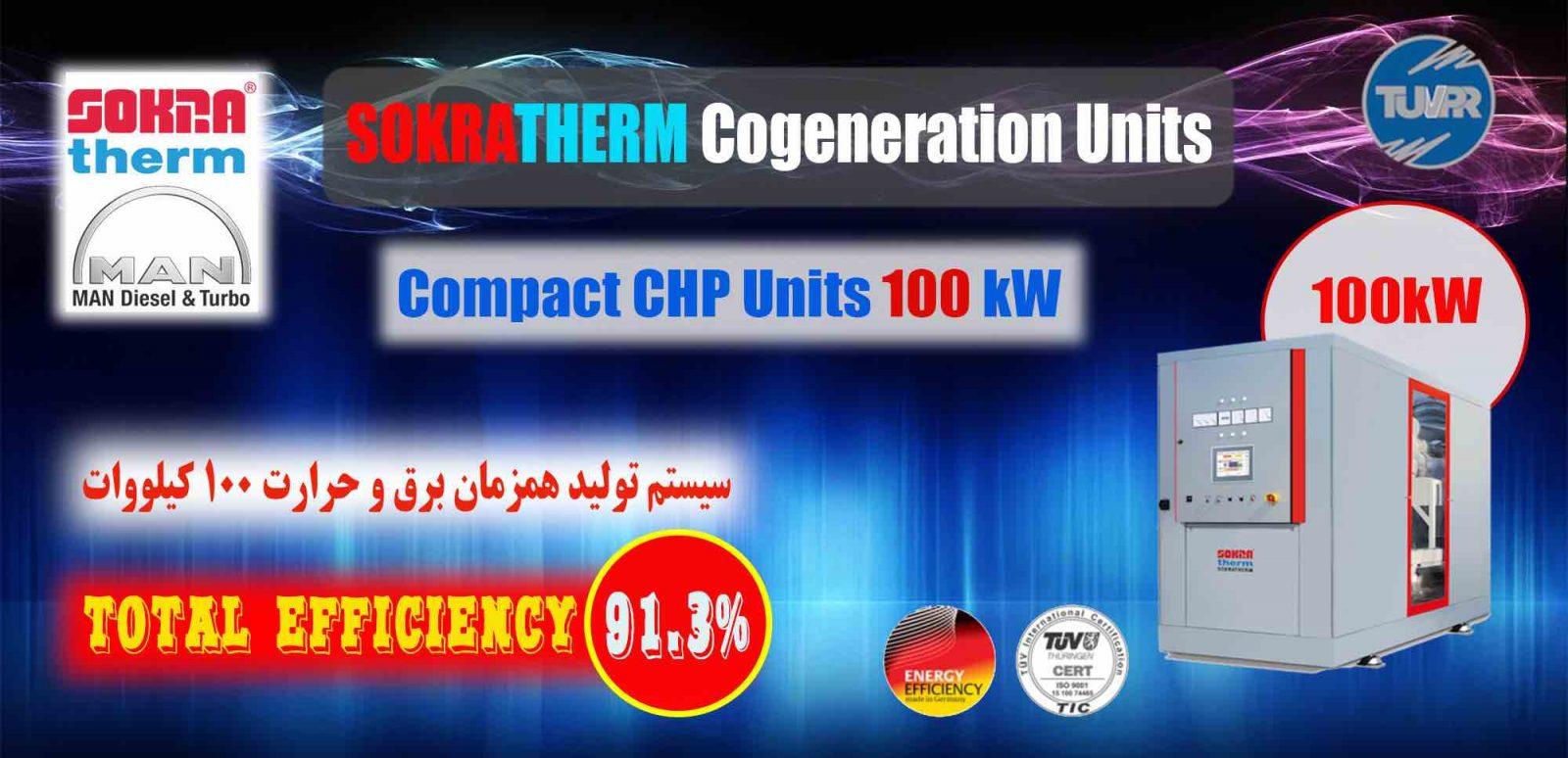 سیستم تولید همزمان برق و حرارت ۱۰۰ کیلووات آلمانی- شرکت پارس رایزن- 100 kW CHP combined head and power