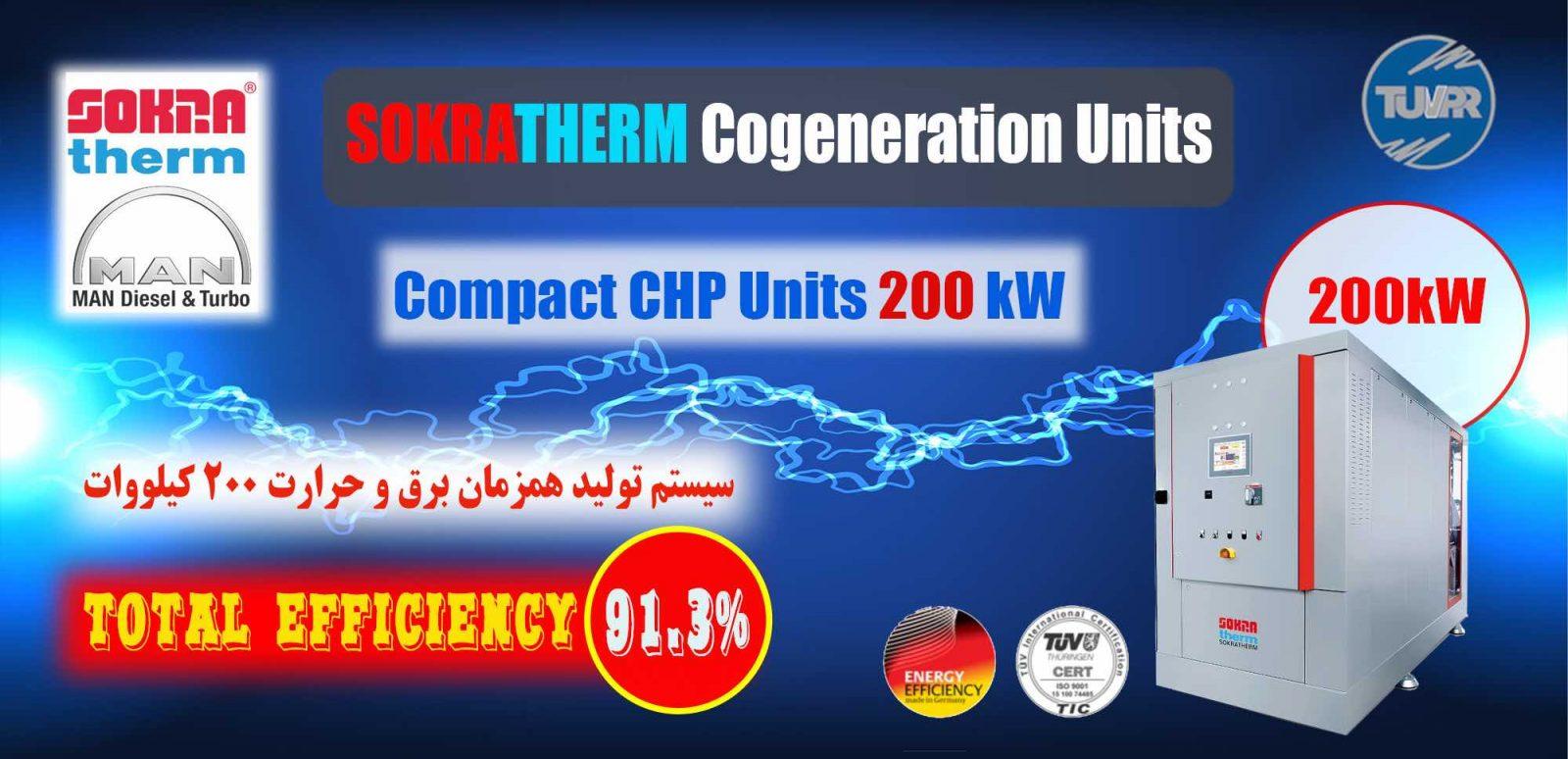سیستم تولید همزمان برق و حرارت ۲۰۰ کیلووات آلمانی- شرکت پارس رایزن- 200 kW CHP combined head and power