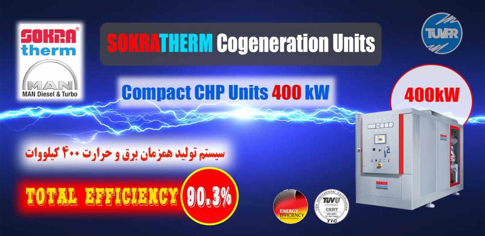 سیستم تولید همزمان برق و حرارت ۴۰۰ کیلووات آلمانی- شرکت پارس رایزن- 400 kW CHP combined head and power