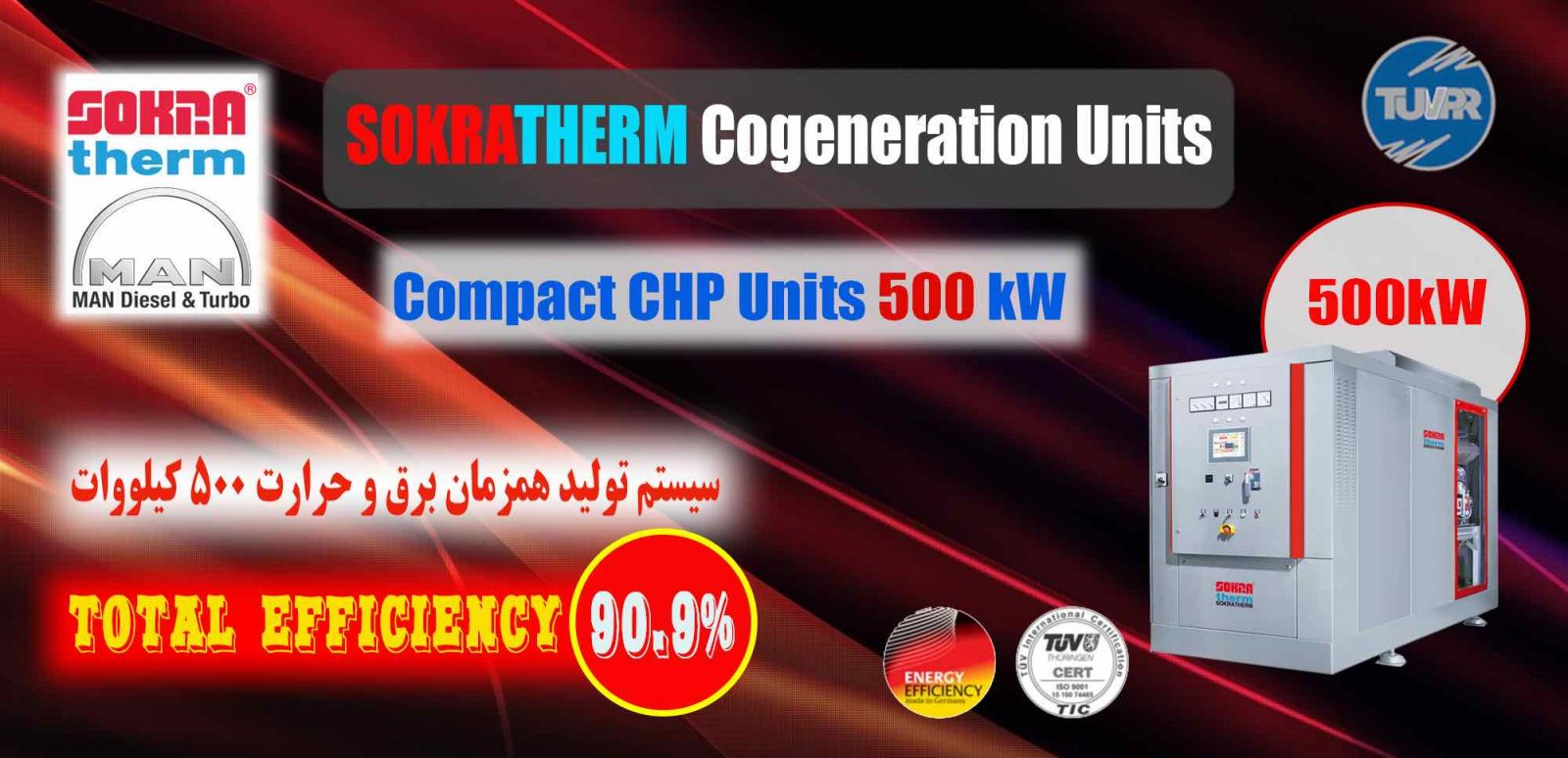 سیستم تولید همزمان برق و حرارت ۵۰۰ کیلووات آلمانی- شرکت پارس رایزن- 500 kW CHP combined head and power