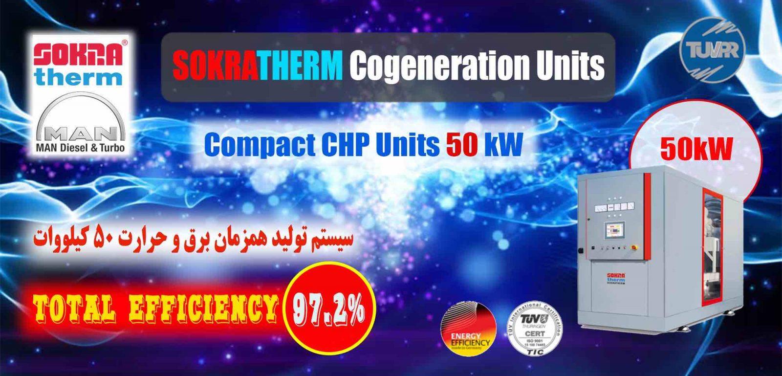 سیستم تولید همزمان برق و حرارت ۵۰ کیلووات آلمانی- شرکت پارس رایزن- 50 kW CHP combined head and power